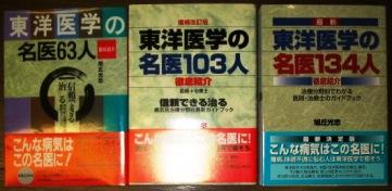 ヒゲ薬剤師(村田恭介)が紹介された「東洋医学の名医」シリーズ