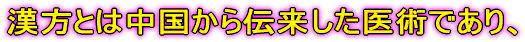 漢方とは中国から伝来した医術や薬術であり、